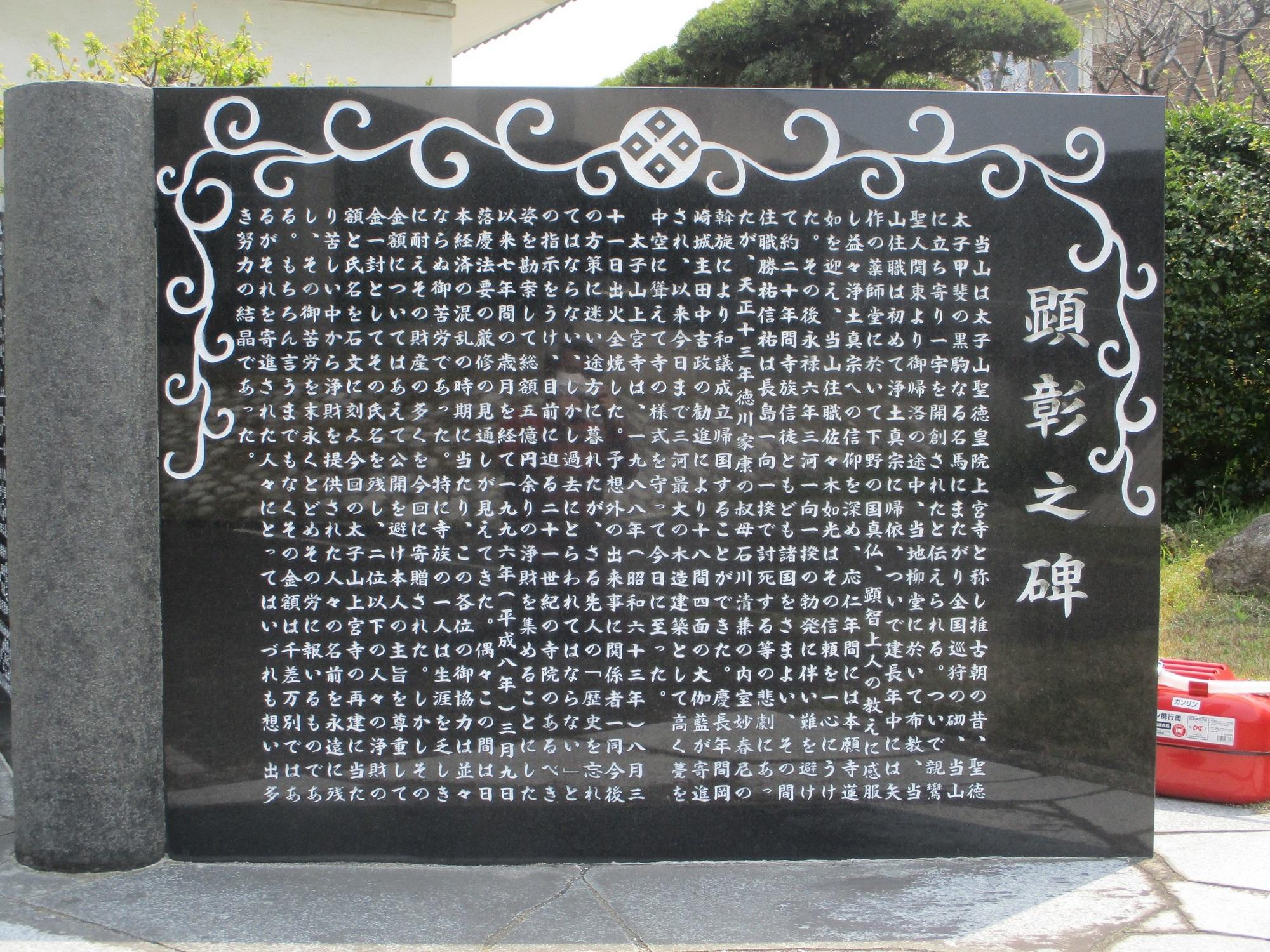 2020.4.16 (11) 上宮寺 - 顕彰のいしぶみ 2000-1500