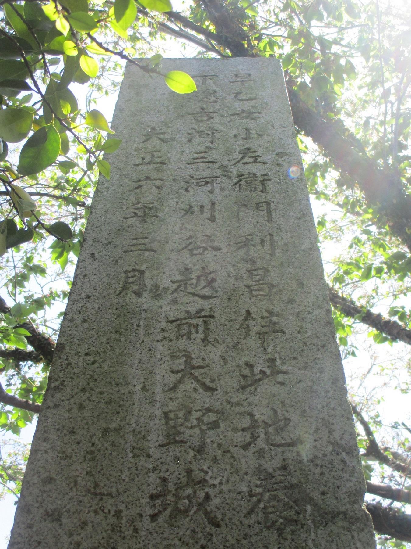 2020.4.22 (5-1) 土井氏一族発蹟地のいしぶみ - にしめんうえ 1350-1800