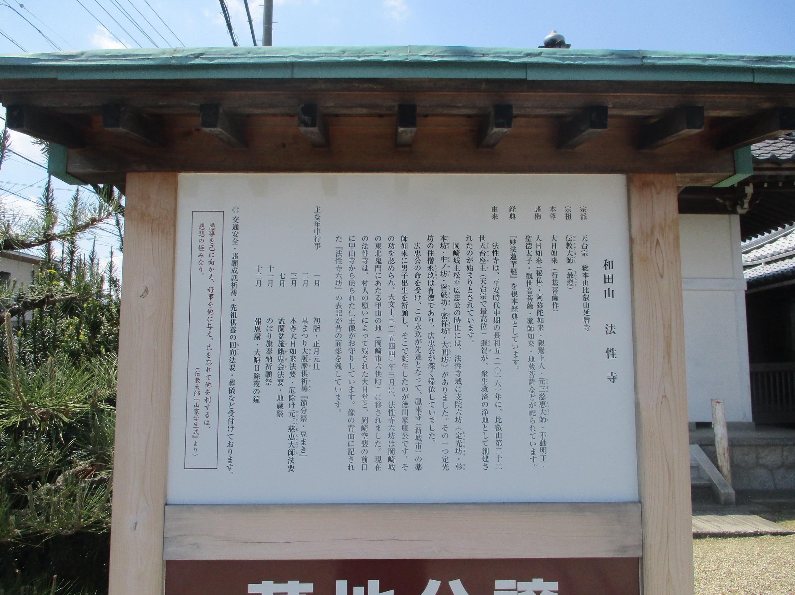 2020.4.28 (7) 法性寺 - 由緒がき 2540-1900