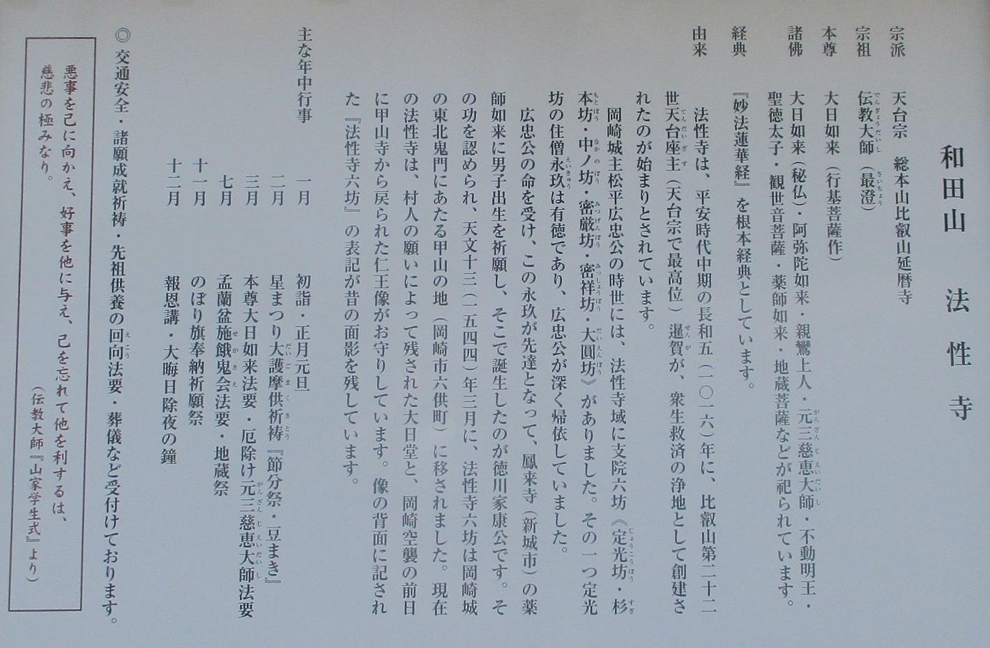 2020.4.28 (7-1) 法性寺 - 由緒がき 1420-930