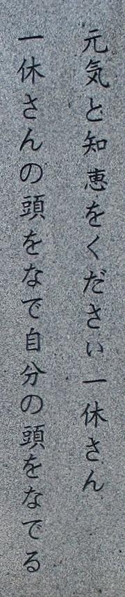 2020.4.28 (9-1) 法性寺 - 一休さんの石像 180-860