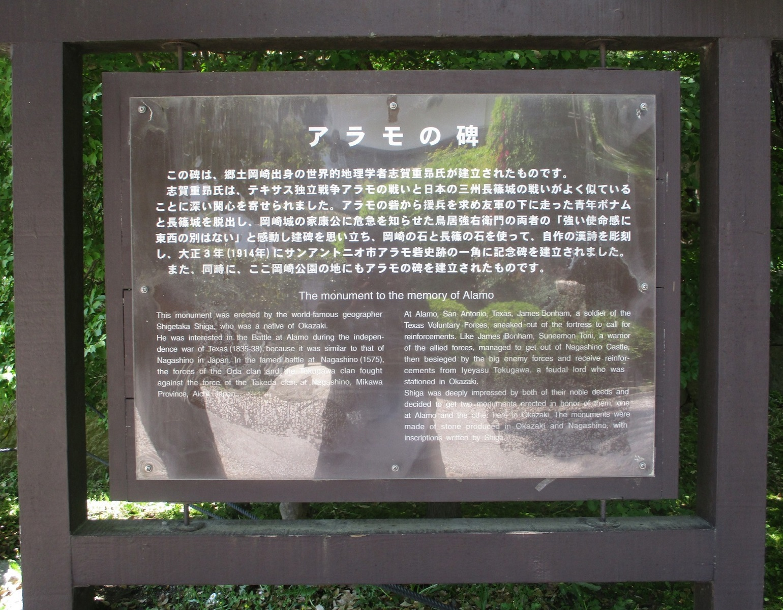 2020.4.29 (5) 岡崎公園 - アラモのいしぶみ説明がき 1540-1200