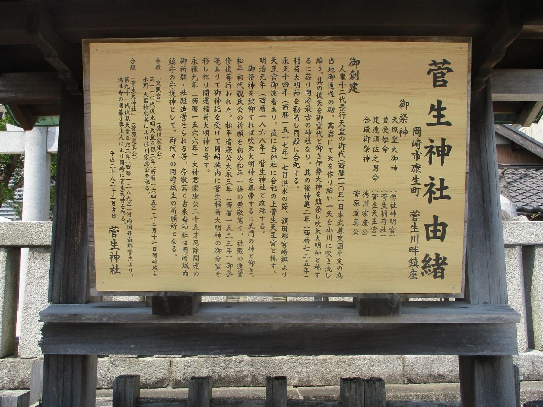 2020.4.29 (9) 菅生神社 - 由緒がき 1800-1350