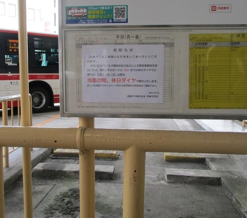 2020.5.12 (12) 東岡崎バスのりば - 「当面のあいだ休日ダイヤ」 1260-1110