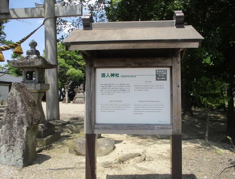 2020.5.13 (12) 酒人神社 - 説明がき 1960-1490