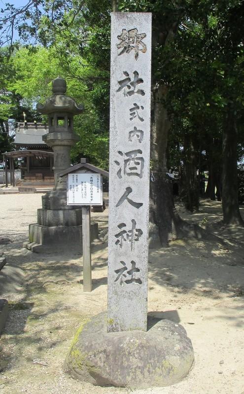 2020.5.13 (13) 酒人神社 - 神社名いしぶみ(正面) 1070-1730