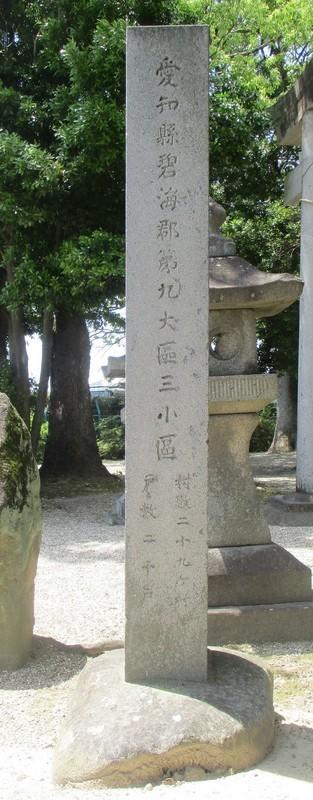 2020.5.13 (14) 酒人神社 - 神社名いしぶみ(ひがしめん) 680-1740