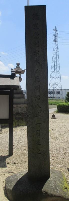 2020.5.13 (15) 酒人神社 - 神社名いしぶみ(きためん) 660-1900