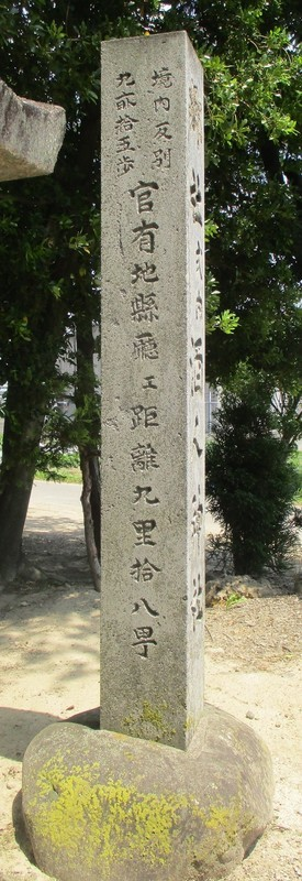 2020.5.13 (16) 酒人神社 - 神社名いしぶみ(にしめん) 640-1860