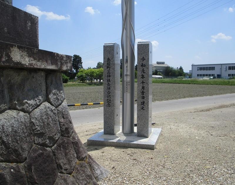 2020.5.13 (19) 酒人神社 - はたたて(みぎ)(うらめん) 1140-900