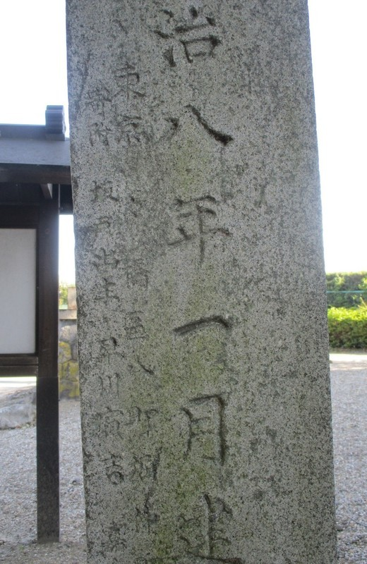 2020.5.13 (22) 酒人神社 - 神社名いしぶみ(きためん) 1300-2000