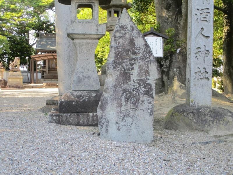 2020.5.13 (24) 酒人神社 - 百度石 1600-1200