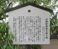 2020.5.14 (10) 小松寺 - 知立宿わき本陣玄関の説明がき 1190-1000