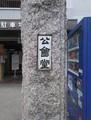 2020.5.15 (あ) 知立市えきまえ駐車場 - 公会堂門柱 900-1190