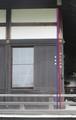 2020.5.19 (17-1) 随念寺 - 本堂 825-1300