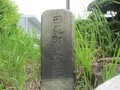 2020.5.21 (11) 本町北交差点 - 西尾町道路元標 1200-900