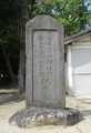 2020.5.21 (19) 古井神社 - 悠紀斎田記念のいしぶみ 1360-2000
