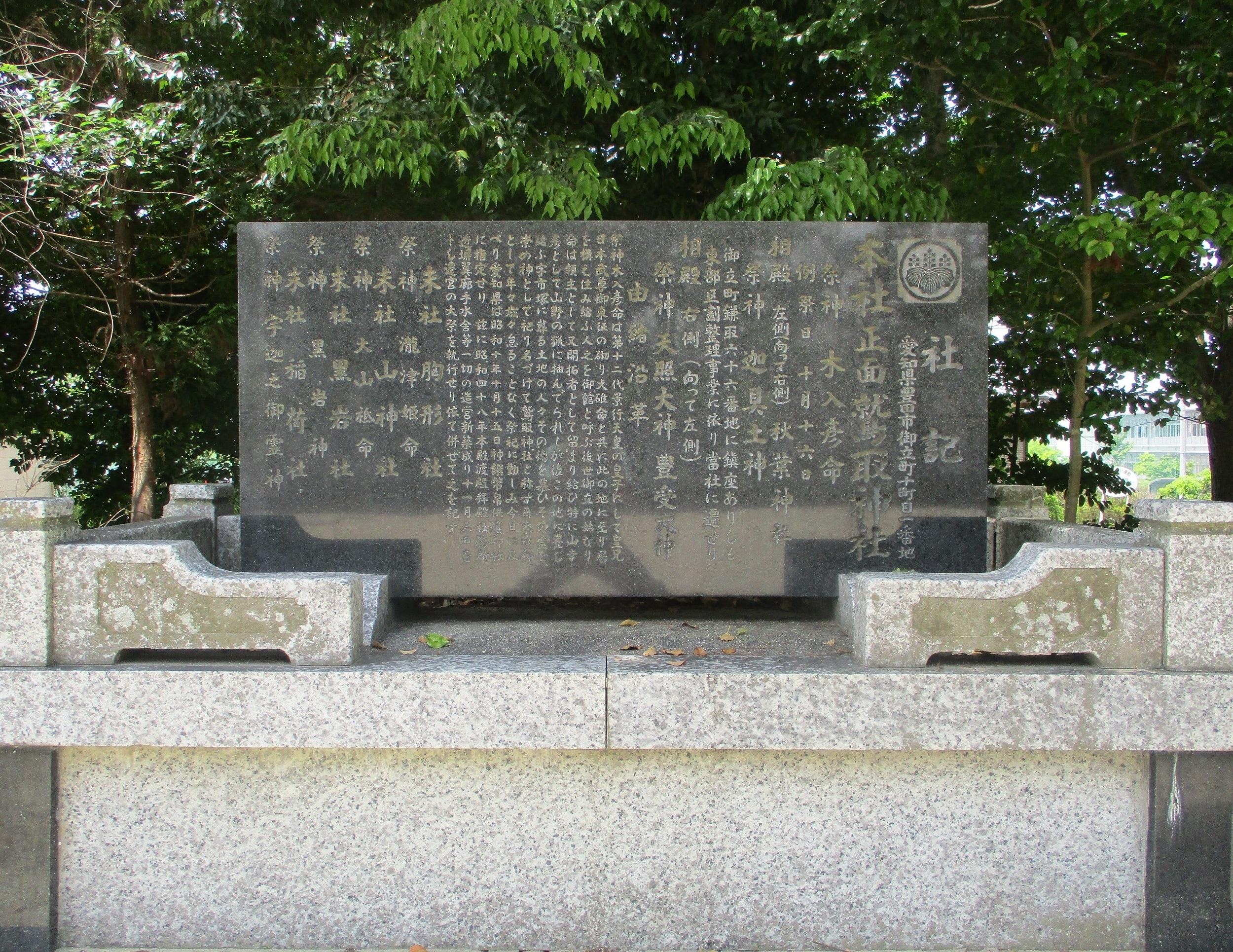 2020.5.27 (17) 鷲取神社 - 社記 2500-1930