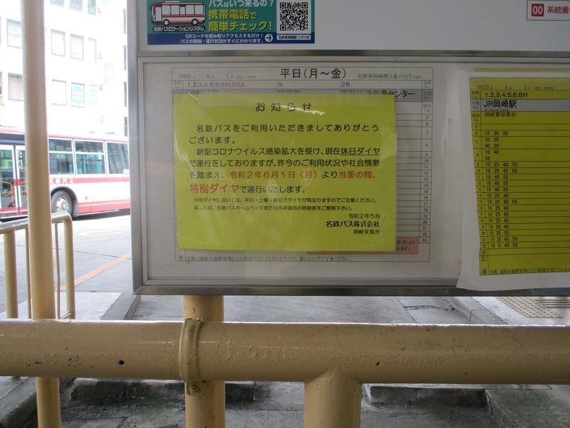 2020.5.28 (10) 東岡崎バスのりば - 6月から特別ダイヤ 1600-1200