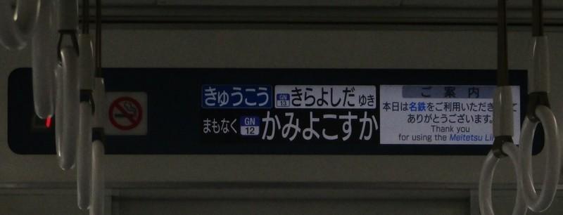 2020.5.29 (8-1) 吉良吉田いき急行 - 上横須賀 1360-520