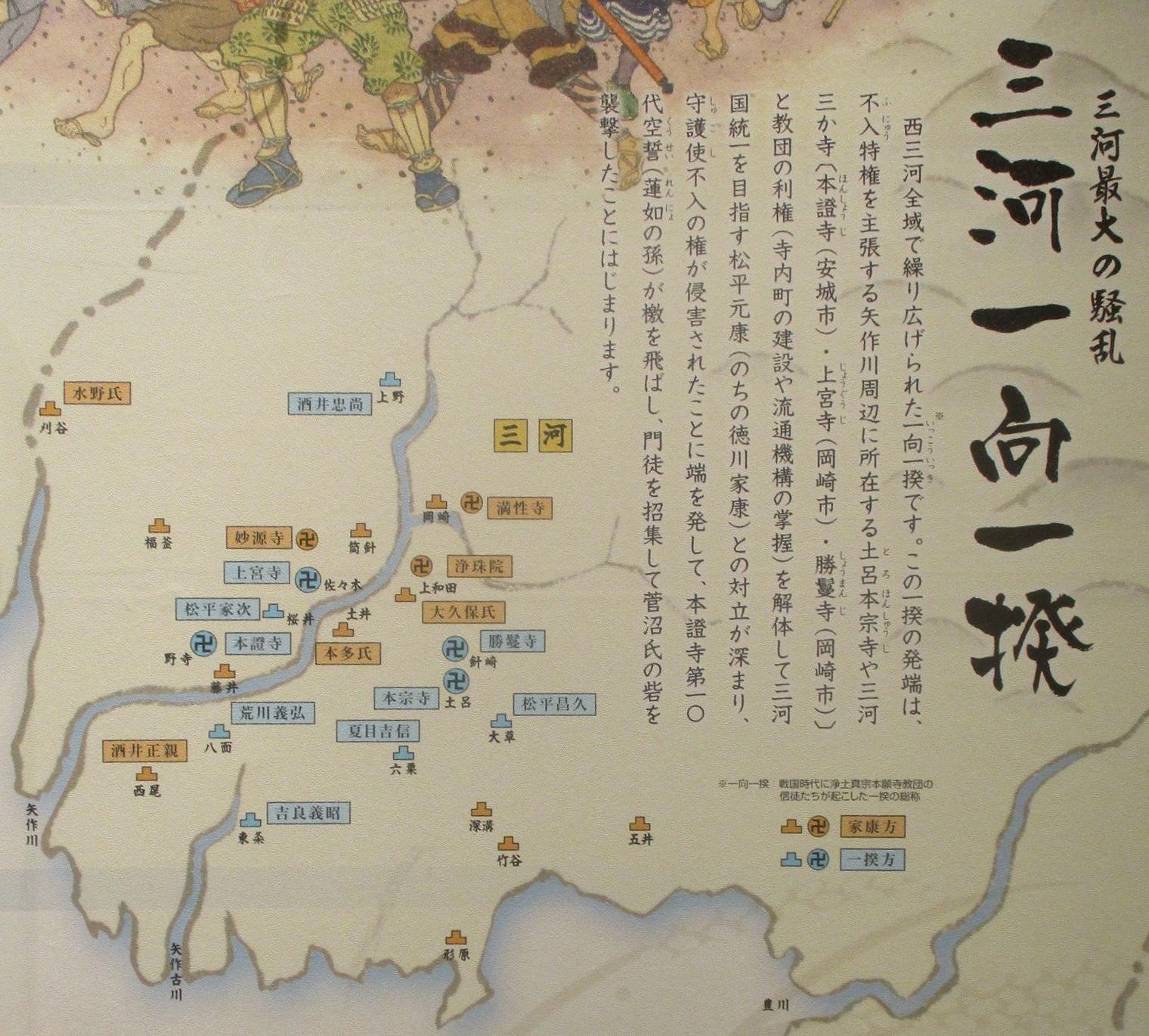 2020.6.2 (7) 悠紀のさと - 「三河一向一揆」 1520-1370