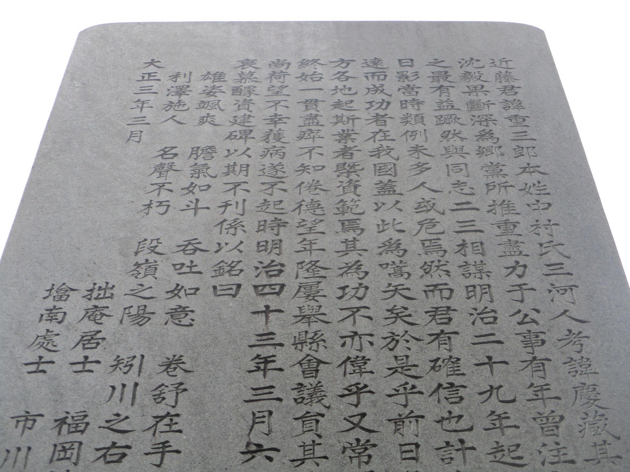 2020.6.3 (18-1) 近藤重三郎くんのいしぶみ - うらめん 2400-1800