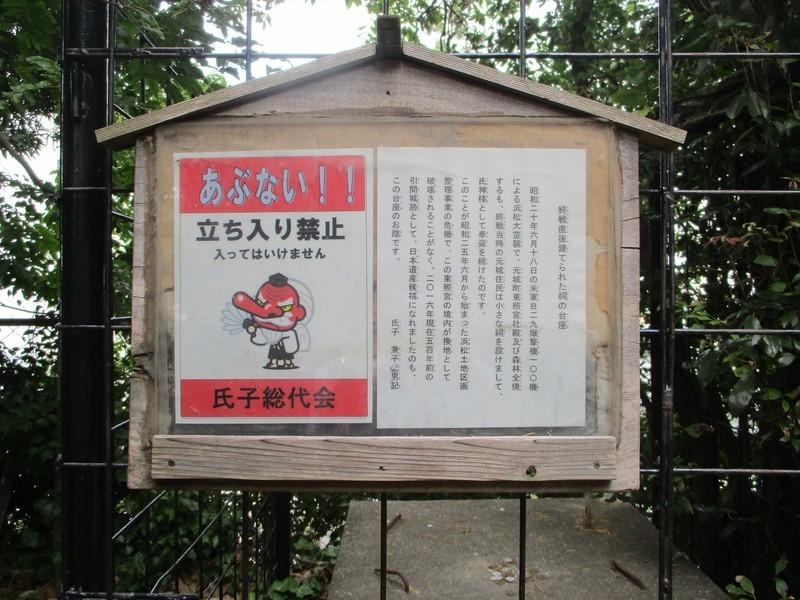 2020.6.4 (30) 元城町東照宮 - ほこらの台座説明がき 1600-1200