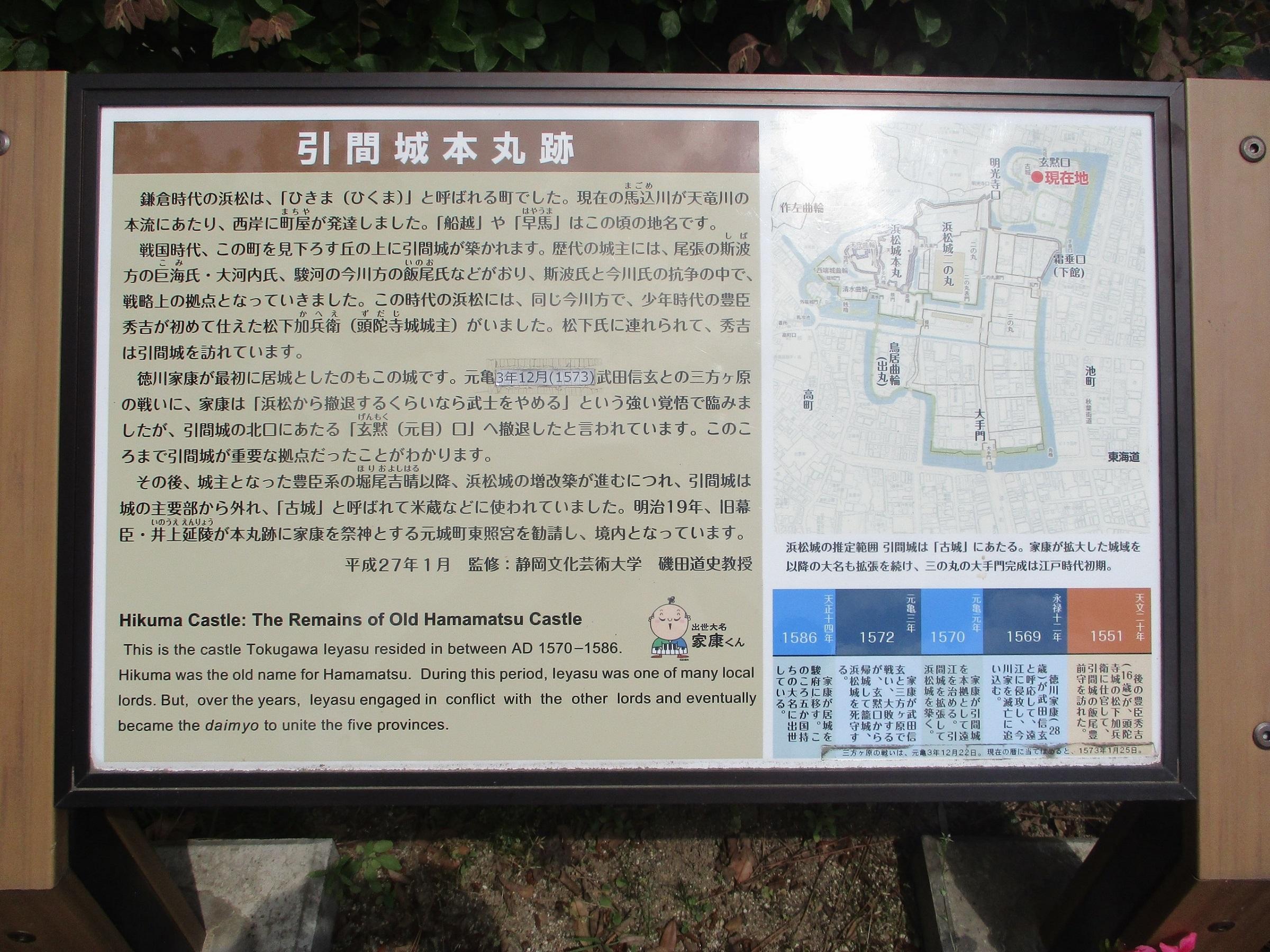 2020.6.4 (32) 元城町東照宮 - 引間城本丸あと説明がき 2400-1800