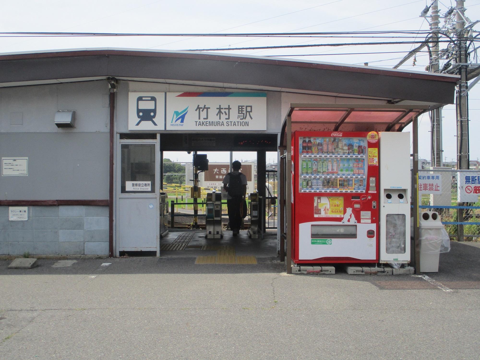 2020.6.9 (19) 竹村 - 駅舎 2000-1500