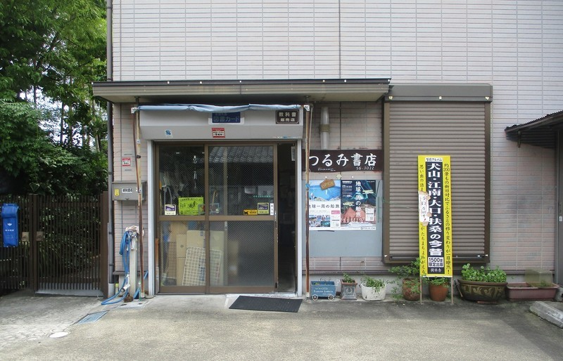 2020.6.15 (59) 布袋本町どおり - つるみ書店 1400-900
