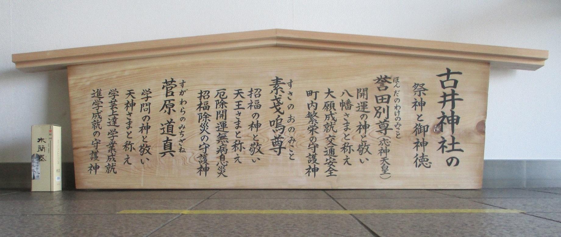 2020.6.17 (1) 古井神社の表札 1840-780