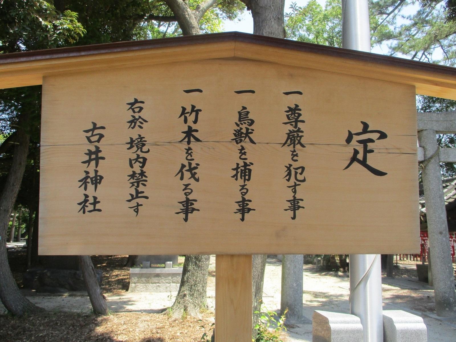 2020.6.17 (2) 古井神社のさだめがき 1600-1200
