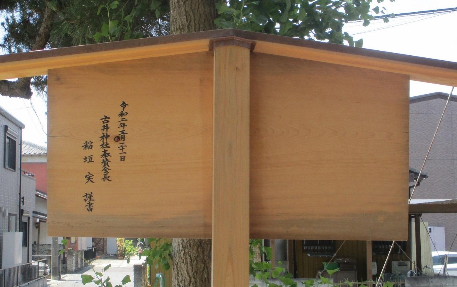 2020.6.17 (3) 古井神社のさだめがき(うらめん) 1560-980