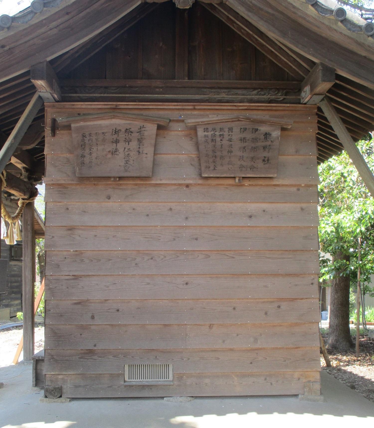 2020.6.17 (5) 古井神社 - 若宮八幡社と熊野社 1500-1720
