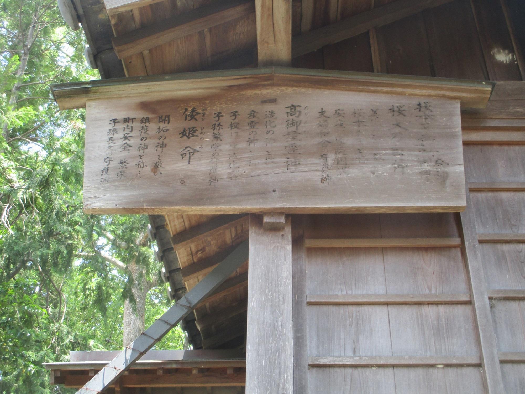 2020.6.17 (8) 古井神社 - 桜本天神の表札 2000-1500