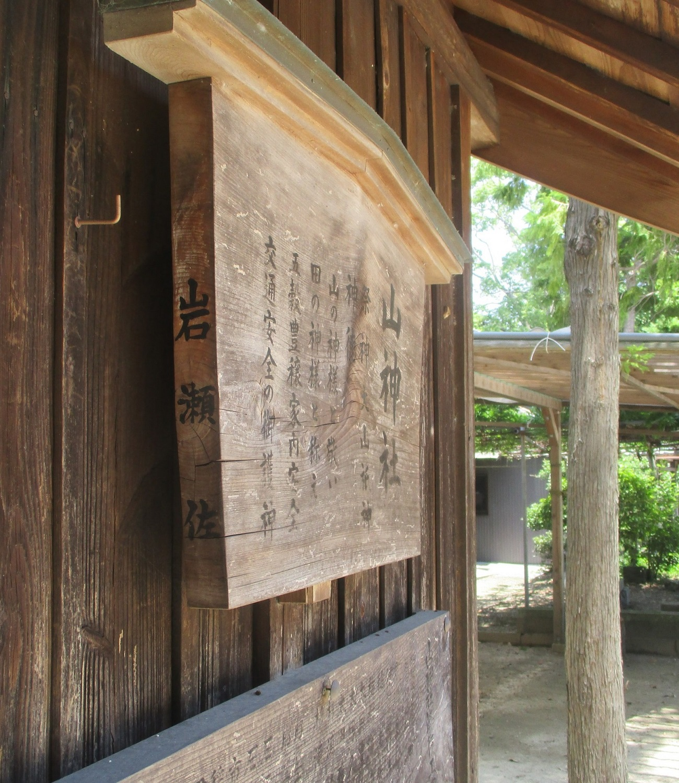 2020.6.17 (10) 古井神社 - 山神社の表札(岩瀬佐) 1300-1500