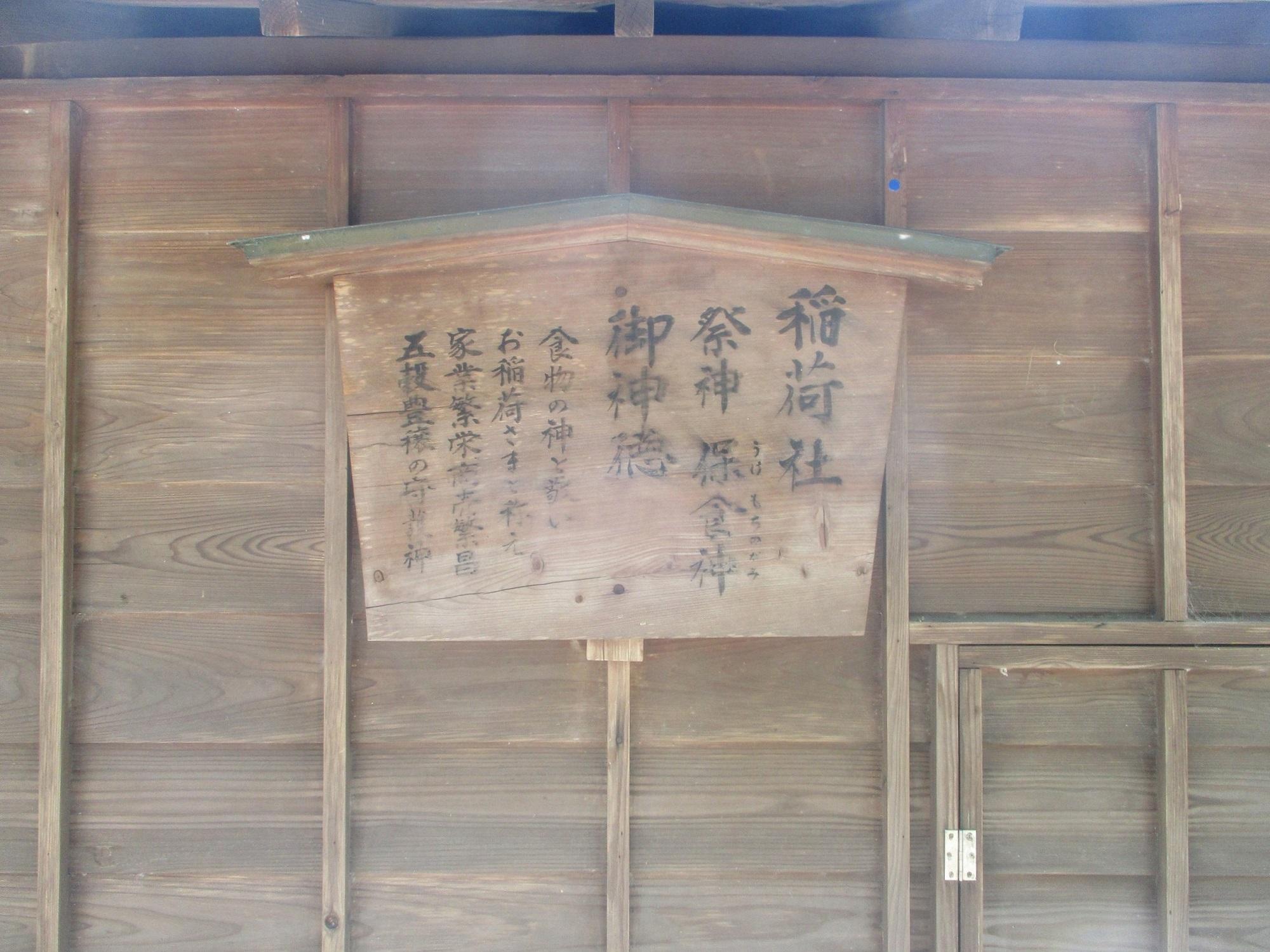 2020.6.17 (11) 古井神社 - 月見稲荷社の表札 2000-1500