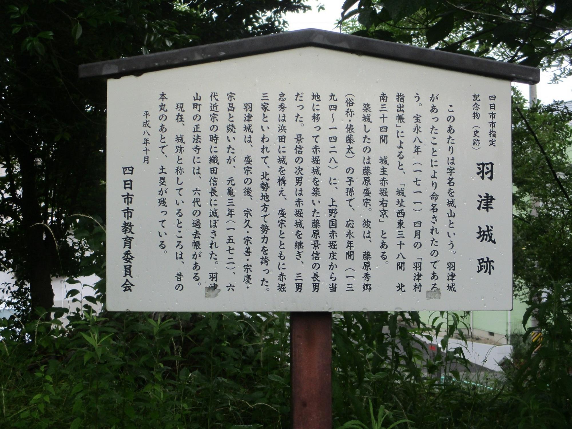 2020.6.18 (53) 羽津城あと - 説明がき 2000-1500
