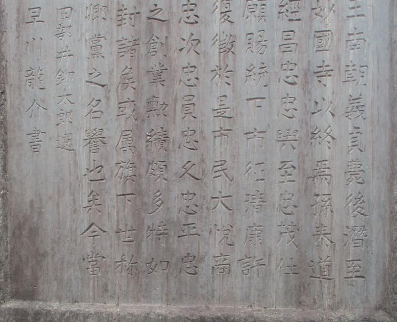 2020.6.22 (19) 大久保氏一族発跡地のいしぶみ - (した) 1710-1390