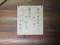 2020.6.27 (6) 愛染堂 - 色紙 2000-1500