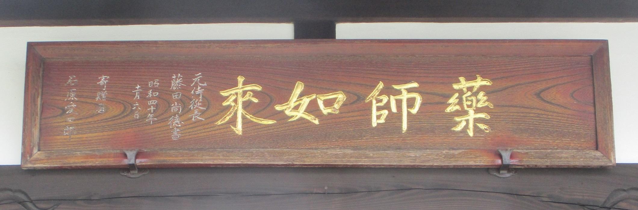 2020.6.27 (8) 薬師堂 - 表札 2120-700