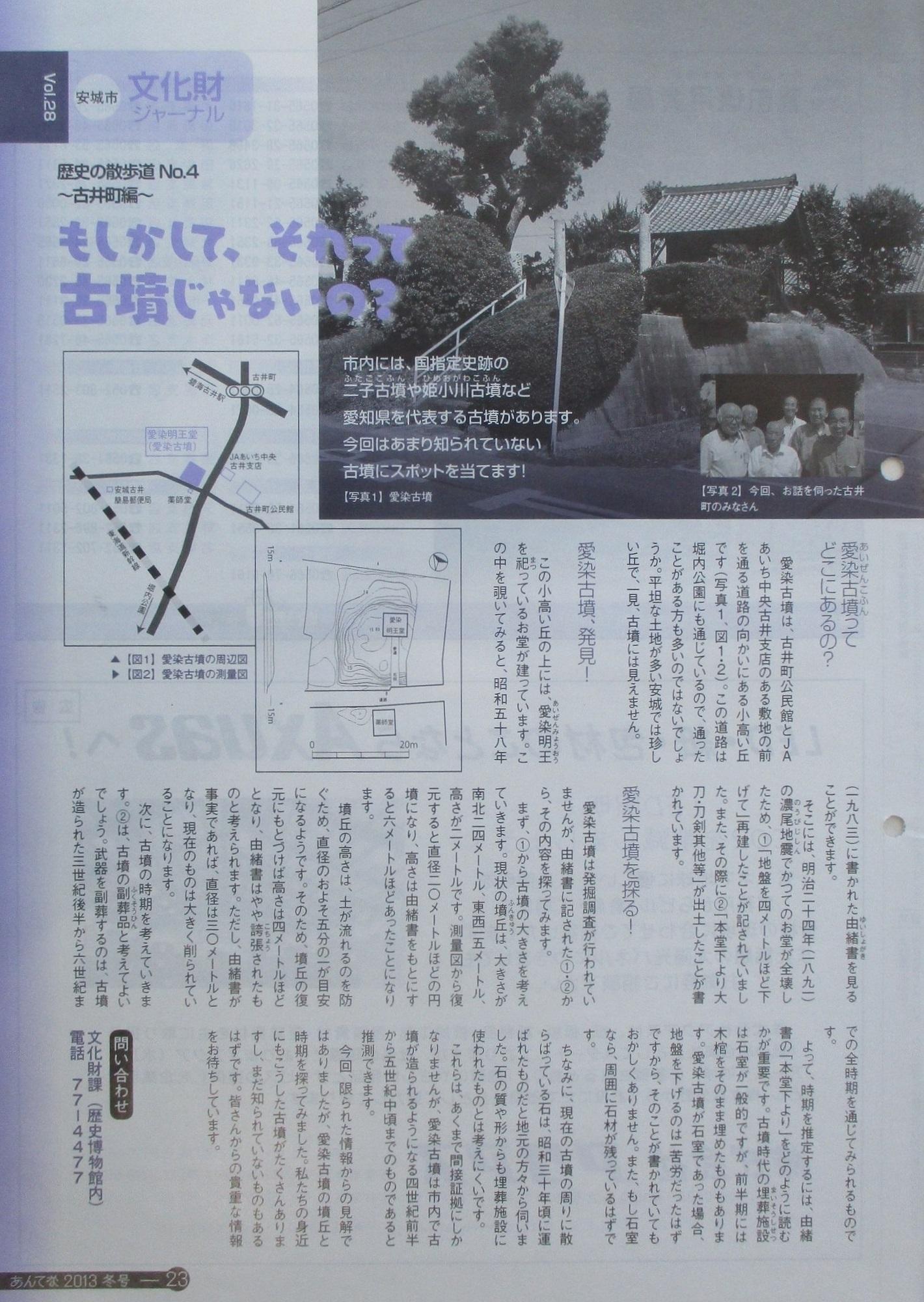 2020.6.29 (6) あんてな2013年ふゆ号 - 愛染古墳 1420-2000