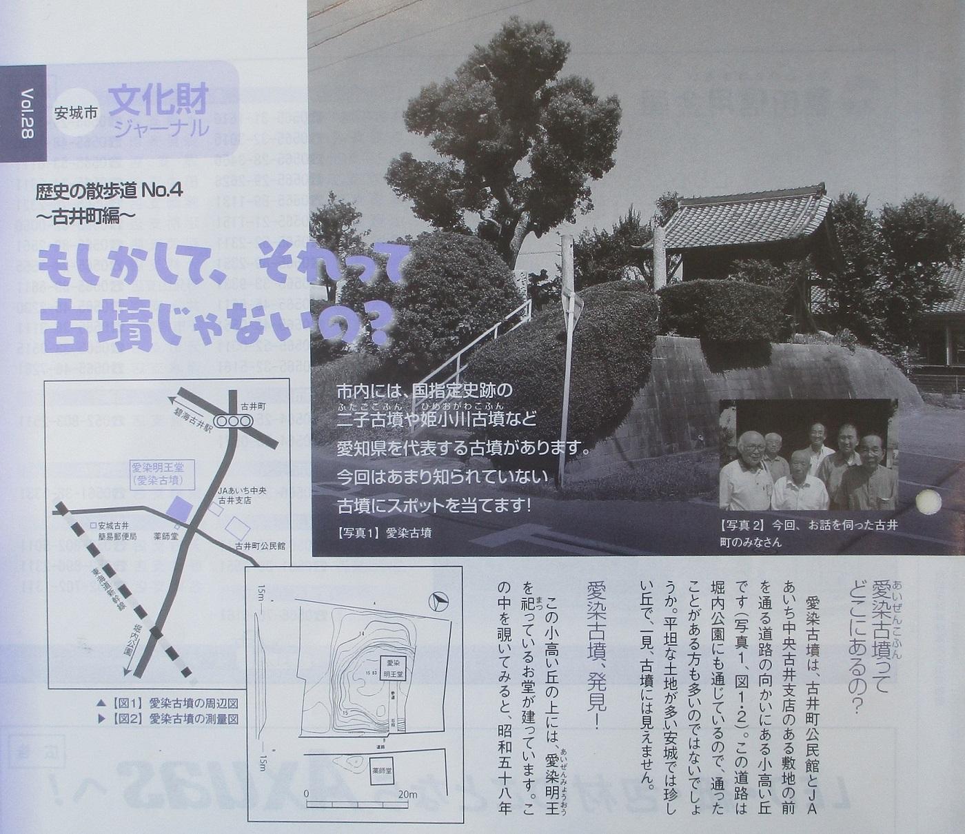 2020.6.29 (7) あんてな2013年ふゆ号 - 愛染古墳(うえ) 1400-1210