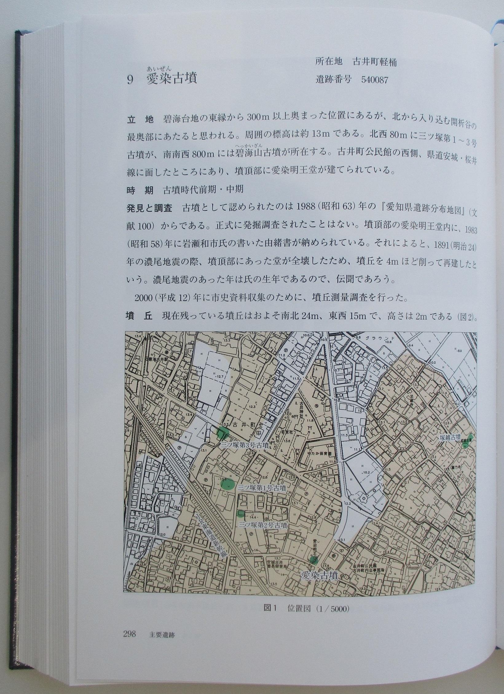 2020.6.29 (9) 新編あんじょう市史 - 愛染古墳(298ページ) 1640-2260