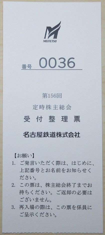 2020.6.25 名鉄かぶぬし総会 - うけつけ整理票「0036」 420-940