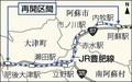 2020.8.8 豊肥線再開区間(熊本日日新聞) 512-320