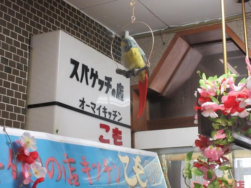 2020.9.10 (7) 岡ビル百貨店 - スパゲッチのみせこも 1200-900