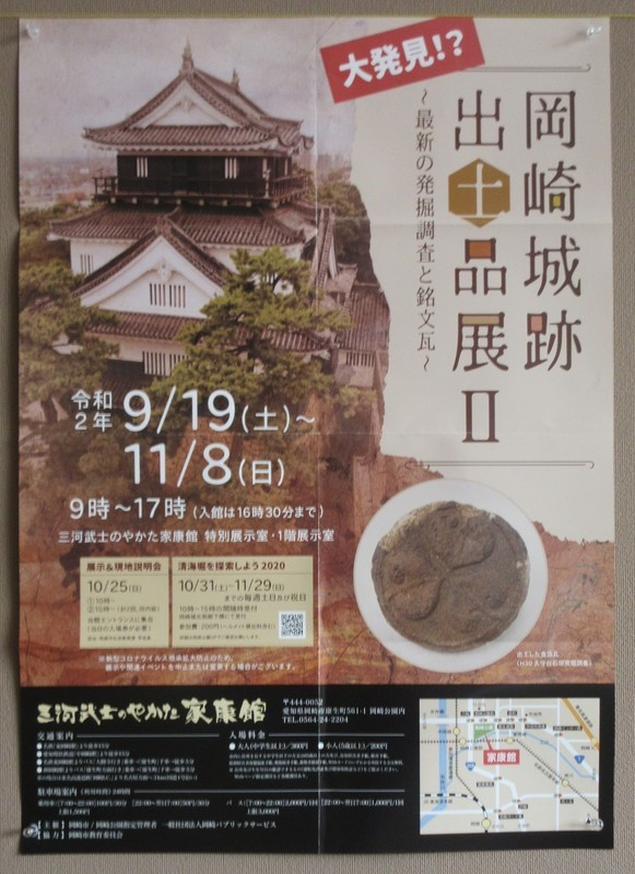 2020.9.10 (18) 『岡崎城あと出土品展2』 - ポスター 1060-1460