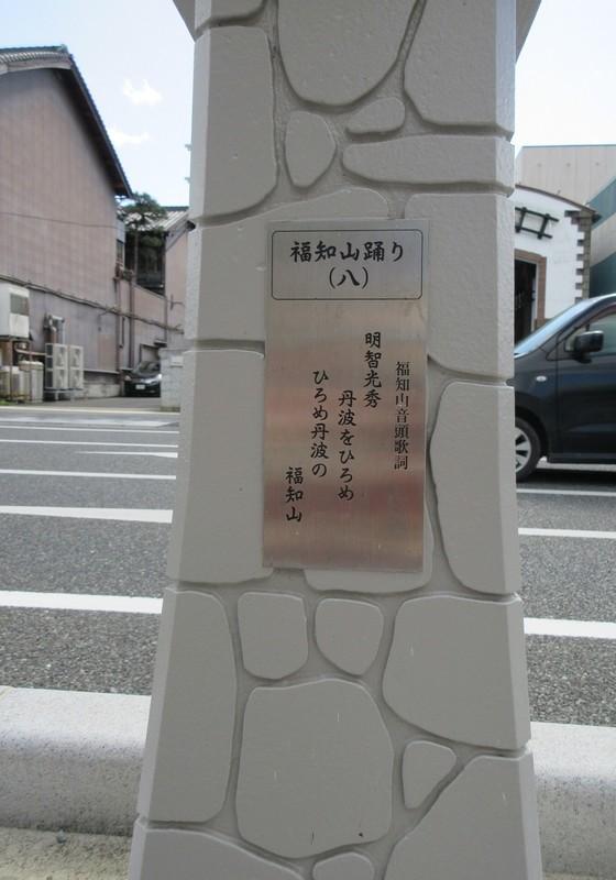 2020.10.6 (108) 広小路どおり - 福知山音頭歌詞 840-1200