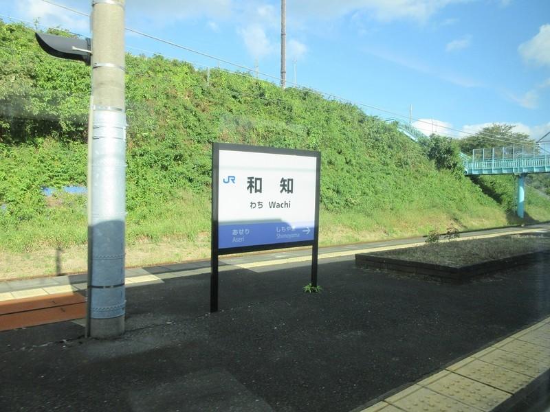2020.10.6 (138) 京都いきはしだて4号 - 和知 1400-1050